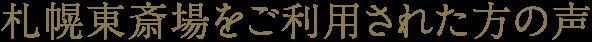 東札幌斎場をご利用された方の声